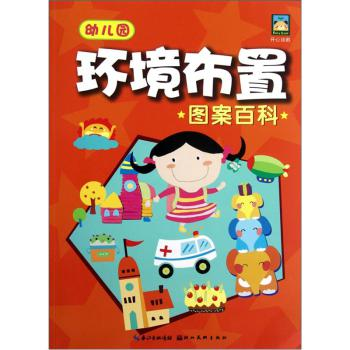 幼儿园环境布置图案百科