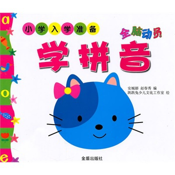 拼音26字母卡通简笔画