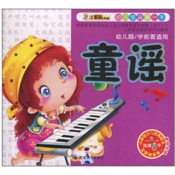 幼儿学前第一书:童谣(赠送光盘)_教育图书