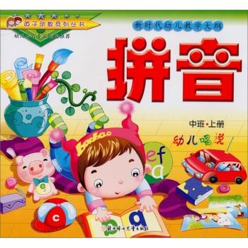 新时代幼儿教学大纲·中班(上册):拼音