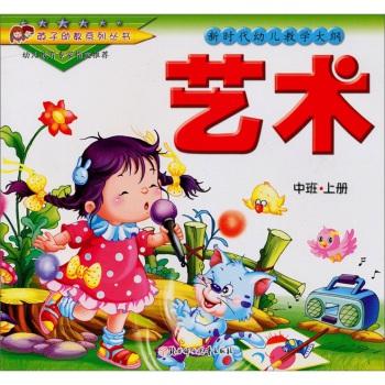 画太阳(主题画) 撕画 生日快乐歌(歌曲) 画花边 好吃的蔬菜(主题画)
