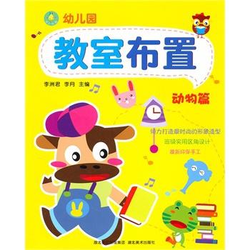 幼儿园教室布置--动物篇_教育图书