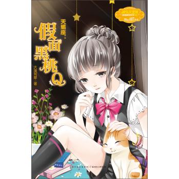 意林小小姐·浪漫星语系列(002)·天蝎座:假面黑桃Q
