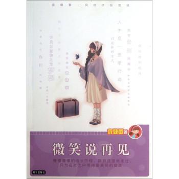庞婕蕾·风信子悦读坊:微笑说再见
