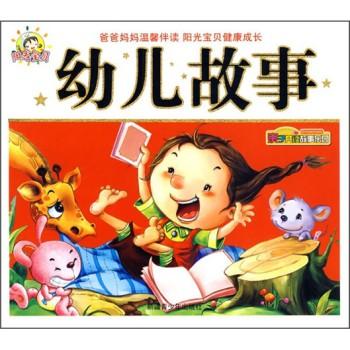 亲子共读故事乐园2:幼儿故事