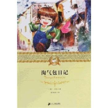 二十一世纪少年文学必读经典:淘气包日记