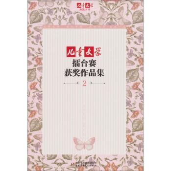 《儿童文学》典藏书库:擂台赛获奖作品集2