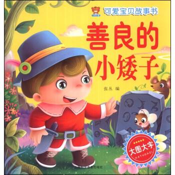 可爱宝贝故事书:善良的小矮子