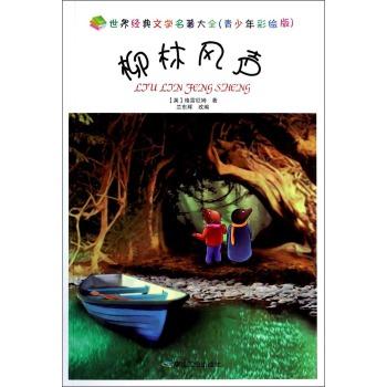 世界经典文学名著大全:柳林风声(青少年彩绘版)