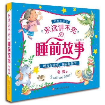 永远讲不完的睡前故事·冬雪卷(一套宝贝爱听的亲子共读睡前必备故事书!)