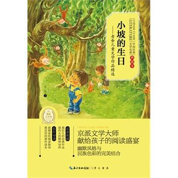 世界经典文学名著-全译本:小坡的生日——老舍儿童文学作品精选