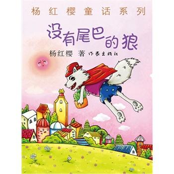正版促销 杨红樱童话系列(升级版):没有尾巴的狼 杨红樱 9787506367578