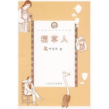 稻草人-中国现代儿童文学典藏/叶圣陶