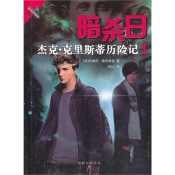 畅销书籍 暗杀日-杰克.克里斯蒂历险记-II 正版