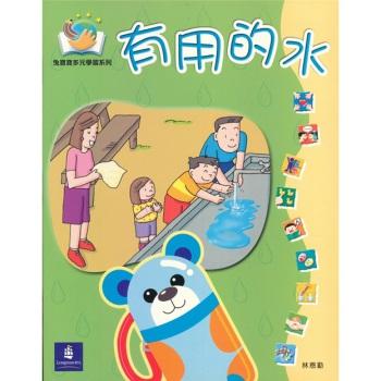 兔宝宝多元学习系列-水(三星)有用的水