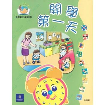 兔宝宝多元学习系列-学校(三星)开学第一天