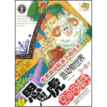 思思虎游动物世界(空间与排序3-6岁)/李秀英幼教亲子游戏书