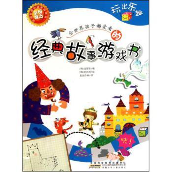 玩出乐趣/全世界孩子都爱看的经典故事游戏书