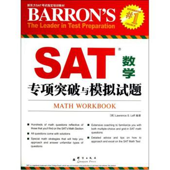SAT数学专项突破与模拟试题(新东方SAT考试指定培训教材)