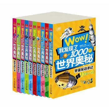 WOW!我发现了1000个世界奥秘(套装共10册)