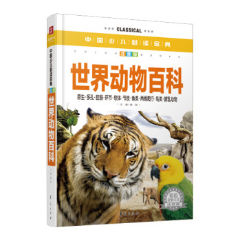 中国少儿必读金典:世界动物百科(彩色金装大全)