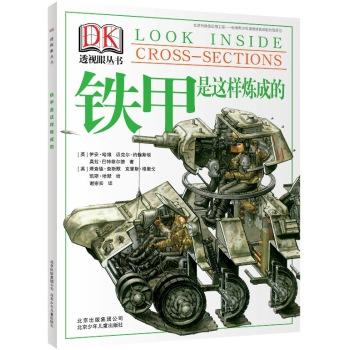 透视眼丛书:铁甲是这样炼成的