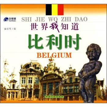 世界我知道:比利时