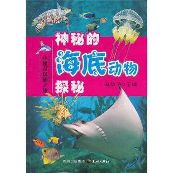 小机灵探秘之旅:神秘的海底动物探秘_教育图书