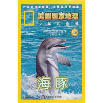 动物海豚的英文单词