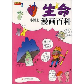 小博士漫画百科:生命