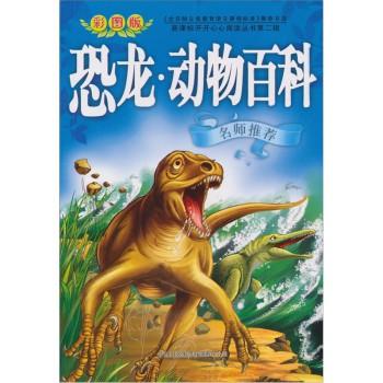 在恐龙统治世界的时候