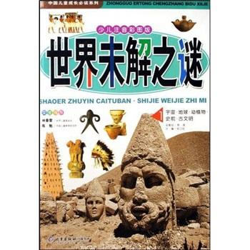 中国儿童成长必读系列:世界未解之谜(套装共2卷)