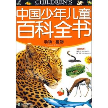 中国少年儿童百科全书:动物·植物