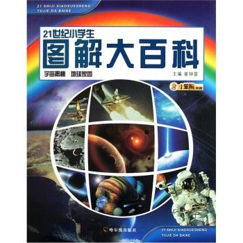 21世纪小学生图解大百科:宇宙揭秘地球家园