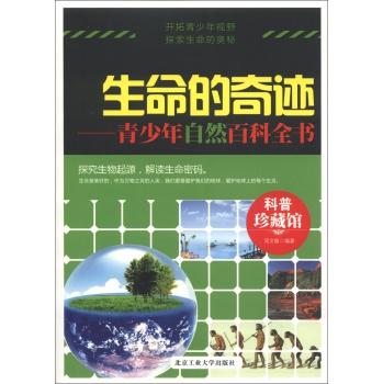 迹:青少年自然百科全书