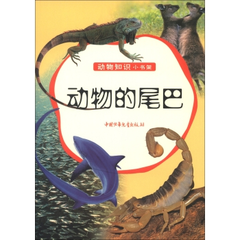 动物知识小书架:动物的尾巴