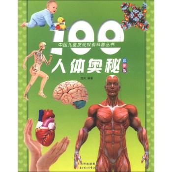 中国儿童发现探索科普丛书:100人体奥秘(彩图版)(注音版)