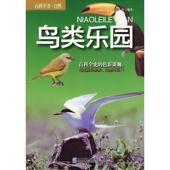百科全书·自然:鸟类乐园