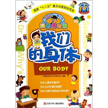 """奇妙的探索列车·儿童科普之旅系列:""""为什么""""博士的科普博物馆·我们的身体"""