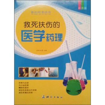 中国儿童百科全书--上学就看:世界公园