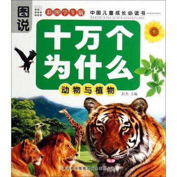 十万个为什么:动物与植物(彩图学生版)