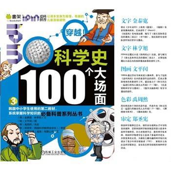 Q书架.爱拼科普穿越!科学史100个大场面(3) 9787111390091 机械工业出版