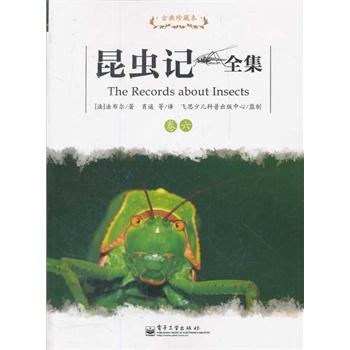 昆虫记全集 卷六