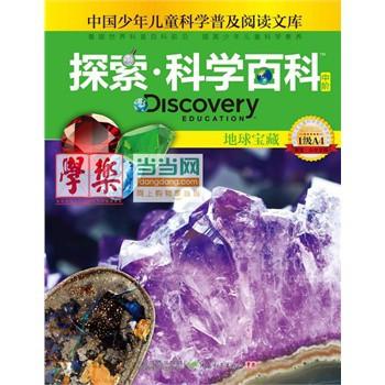 探索科学百科Discovery Education(中阶)1级A4地球宝藏 (澳)爱德华·克洛斯