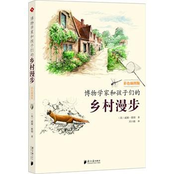 《博物学家和孩子们的乡村漫步 》全世界读者喜爱,翻译成多国文字不断再版