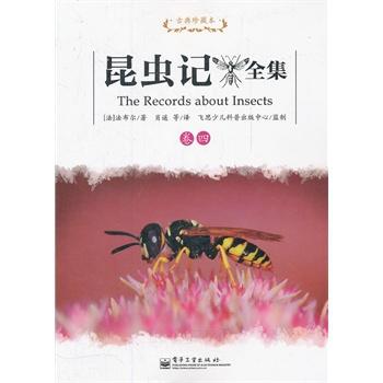 古典珍藏本-昆虫记全集(卷四) (暂无发票)