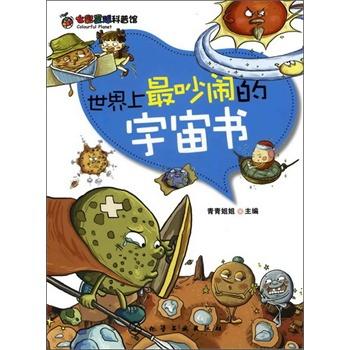七彩星球科普馆--世界上最吵闹的宇宙书