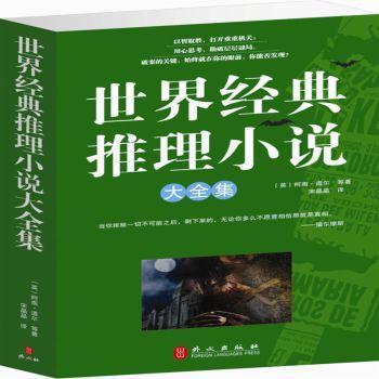 超值促销世界经典推理小说大全集 59元大厚本 推理短篇小说名作