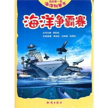 我的第一套海洋科普书--海洋争霸赛