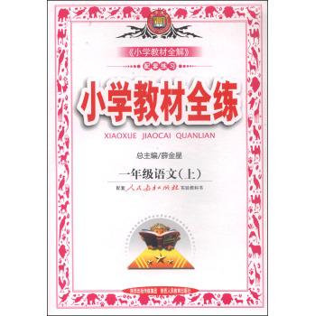 金星教育·小学教材全练:一年级语文上(人教版 2014秋)